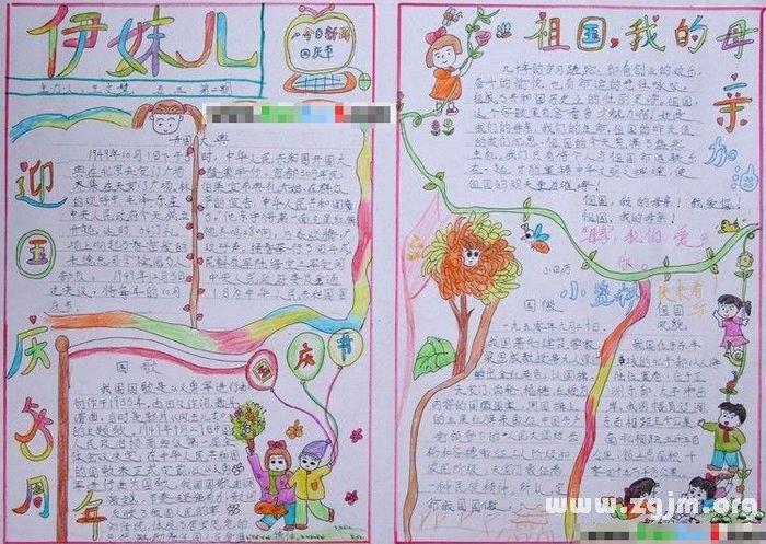 资料国庆节手抄报内容摘抄幼儿园国庆节手抄报简笔画