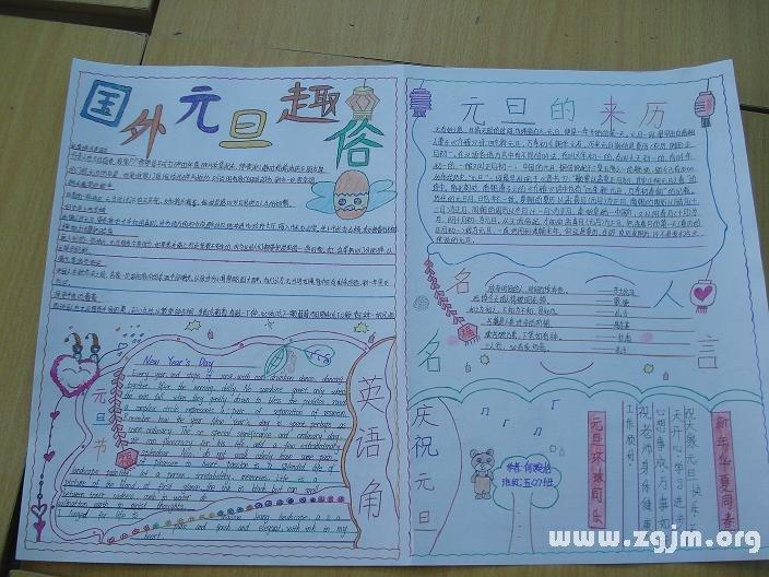 民俗艺术手抄报版面设计关于元旦的手抄报图片大全-英城街中心小学