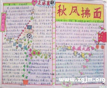 国庆诗歌朗诵:中华人民共和国成立了!