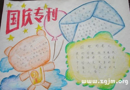 小学生国庆节手抄报:你是大树,我是树叶